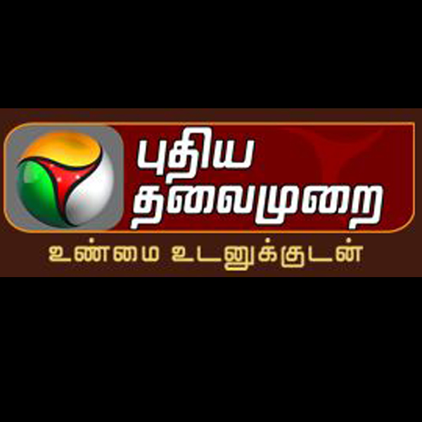 tamil channel online